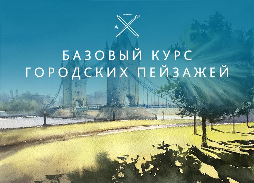 Базовый курс городских пейзажей