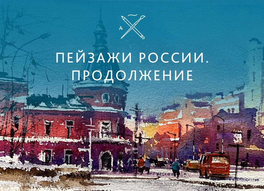 Пейзажи России. Продолжение