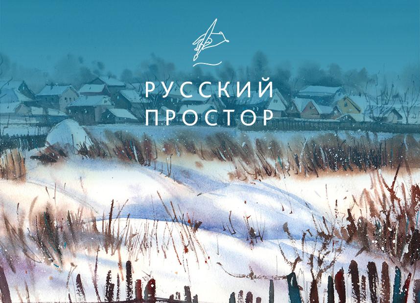 Русский простор